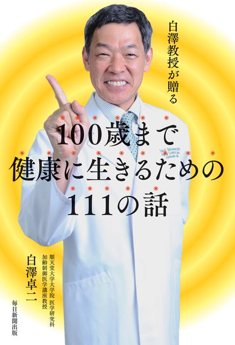 白澤教授が贈る 100歳まで健康に生きるための111の話-電子書籍-拡大画像