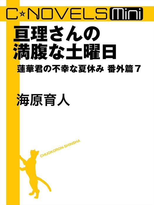 C★NOVELS Mini - 亘理さんの満腹な土曜日 - 蓮華君の不幸な夏休み番外篇7拡大写真