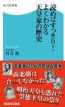 読めばすっきり!よくわかる天皇家の歴史-電子書籍