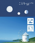 ことりっぷ 四国-電子書籍
