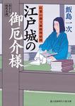 紅葉山御文庫推理秘録 江戸城の御厄介様-電子書籍