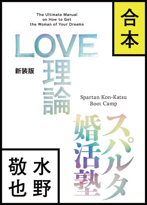 【合本版】LOVE理論+スパルタ婚活塾拡大写真