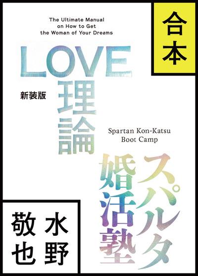 【合本版】LOVE理論+スパルタ婚活塾-電子書籍