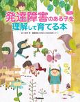 発達障害のある子を理解して育てる本-電子書籍