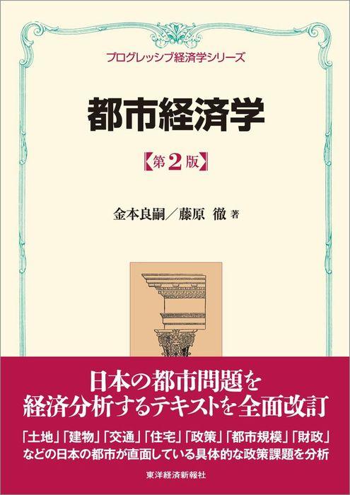 都市経済学(第2版)<プログレッシブ経済学シリーズ>拡大写真