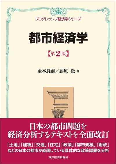 都市経済学(第2版)<プログレッシブ経済学シリーズ>-電子書籍