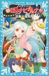新 妖界ナビ・ルナ(9) 流星の蜃気楼