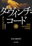 ダ・ヴィンチ・コード(中)-電子書籍