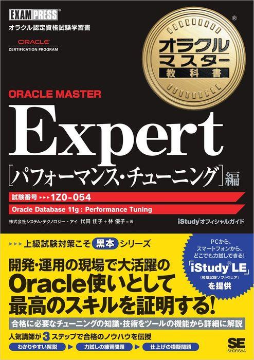 オラクルマスター教科書 ORACLE MASTER Expert パフォーマンス・チューニング編(試験番号:1Z0-054)拡大写真