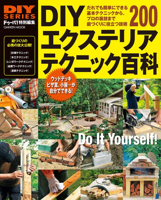 DIYエクステリア テクニック百科拡大写真
