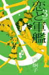 恋と軍艦(3)-電子書籍