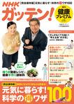 NHKガッテン! 健康プレミアム vol.12-電子書籍
