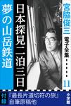 宮脇俊三 電子全集11 『日本探見二泊三日/夢の山岳鉄道』-電子書籍