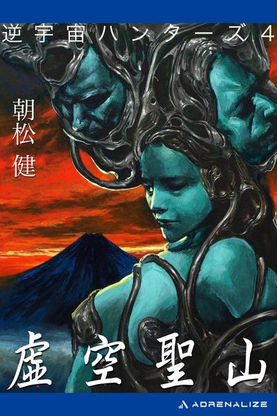 逆宇宙ハンターズ(4) 虚空聖山-電子書籍