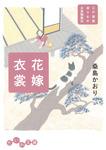 花嫁衣裳-電子書籍