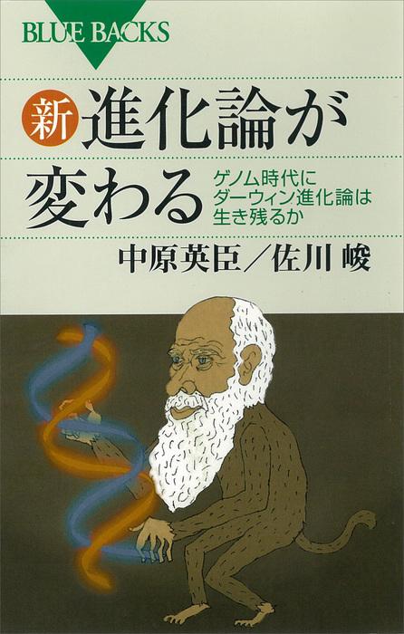 新・進化論が変わる ゲノム時代にダーウィン進化論は生き残るか-電子書籍-拡大画像