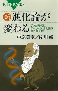 新・進化論が変わる ゲノム時代にダーウィン進化論は生き残るか