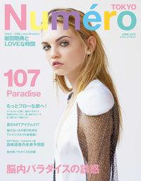 Numero Tokyo 2017年6月号