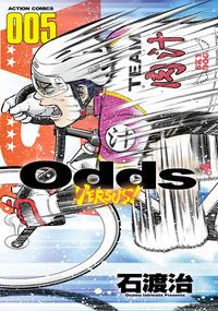 Odds VS! / 5-電子書籍