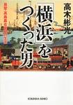 「横浜」をつくった男~易聖・高島嘉右衛門の生涯~-電子書籍
