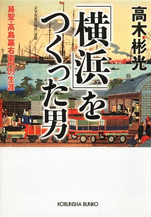 「横浜」をつくった男~易聖・高島嘉右衛門の生涯~拡大写真