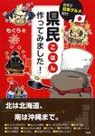 自宅で日本グルメ紀行 県民ごはん、作ってみました!(大和出版)-電子書籍