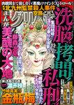 まんがグリム童話 2017年 05月号-電子書籍