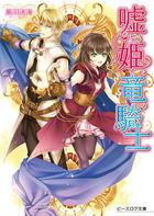 嘘つき姫と竜の騎士1