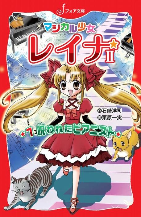 マジカル少女レイナ2 (1) 呪われたピアニスト拡大写真