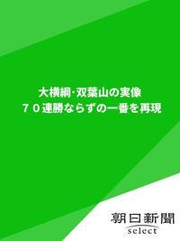 大横綱・双葉山の実像 70連勝ならずの一番を再現-電子書籍
