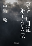 李陵・山月記 弟子・名人伝-電子書籍