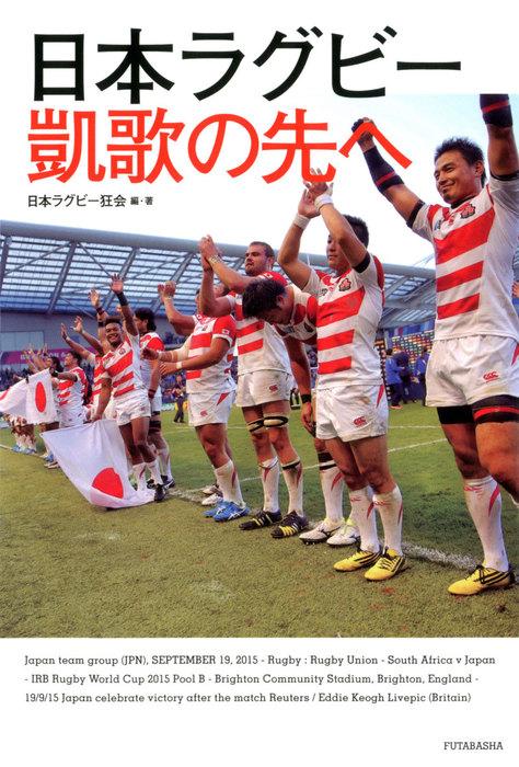 日本ラグビー 凱歌の先へ拡大写真