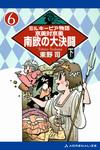 ミルキーピア物語(6) 京美対京美 南欧の大決闘 〈下〉-電子書籍