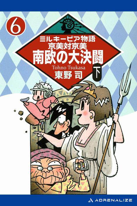 ミルキーピア物語(6) 京美対京美 南欧の大決闘 〈下〉拡大写真