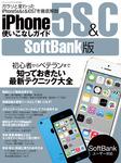 iPhone5s&c使いこなしガイド SoftBank版-電子書籍