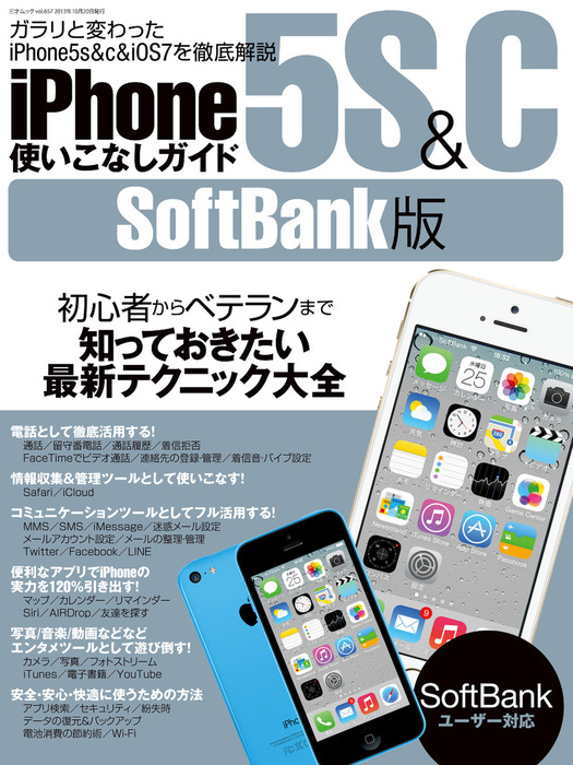 iPhone5s&c使いこなしガイド SoftBank版拡大写真