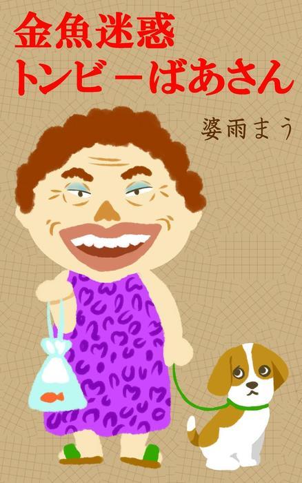 金魚迷惑トンビーばあさん-電子書籍-拡大画像