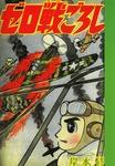 ゼロ戦ごろし-電子書籍