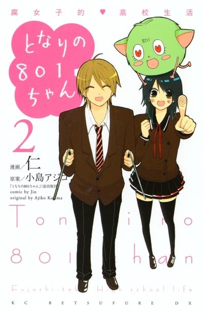となりの801ちゃん 腐女子的高校生活(2)-電子書籍