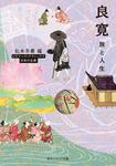 良寛 旅と人生 ビギナーズ・クラシックス 日本の古典-電子書籍
