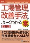 図解入門ビジネス 工場管理の改善手法がよーくわかる本[第2版]-電子書籍