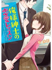 俺様紳士の恋愛レッスン-電子書籍