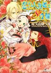 恋する人魚姫と8つの受難-電子書籍