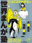 ニコニコアカデミー 世界まんが塾講義録 第7回-電子書籍