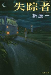 失踪者-電子書籍