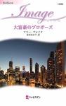 大富豪のプロポーズ-電子書籍