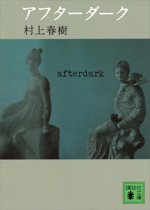 アフターダーク-電子書籍-拡大画像