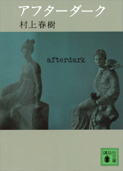 アフターダーク-電子書籍
