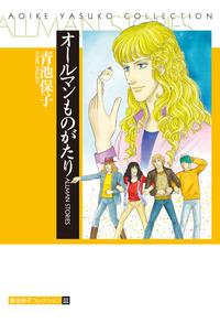 オールマンものがたり-電子書籍