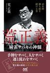 40年間勝ち組を続ける男 荒正義直伝・麻雀サバキの神髄-電子書籍